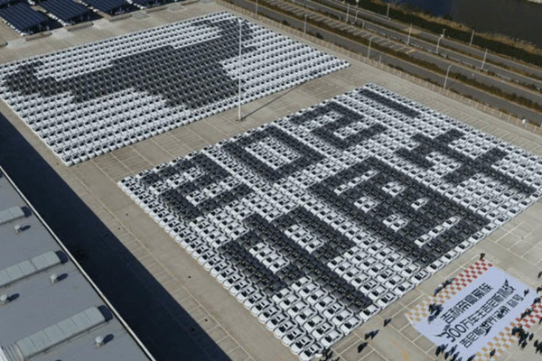 Geely Sets New Guinness World Record After Using 1,339 Emgrand Cars To Form Huge Ox Head - autojosh